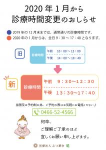 2020年時間変更ふじさわ@4x-8